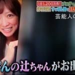 【ママタレの自宅】辻希美さんの自宅【画像あり】