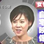 【女子アナの自宅】高橋真麻アナの自宅【画像あり】