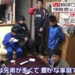 【サッカー選手の自宅】浅野拓磨選手 三重の大家族実家・自宅【画像あり】