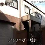 【ギネス記録】こち亀の作者 秋本治先生の仕事場【画像あり】