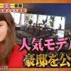 【芸能人の自宅】加賀美セイラさんの自宅【画像あり】