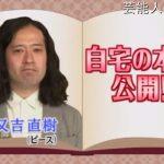 【無類の本好き】ピース 又吉直樹さんの自宅本棚【画像あり】