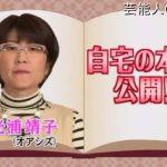 【読書芸人】オアシズ 光浦康子さんの自宅本棚【画像あり】