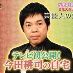 【潔癖症】今田耕司さんの自宅【画像あり】