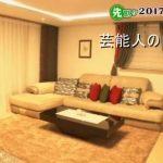 【芸能人の自宅】KangNamこと滑川康男さん 韓国の自宅【画像あり】