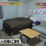 【お笑いをしない】チョコレートプラネット 松尾駿さんの自宅【画像あり】