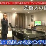 【超オシャレ】ナインティナイン 岡村隆史さんの自宅【画像あり】