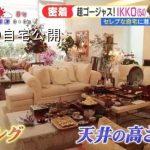 【オネエの自宅】IKKOさんの超ゴージャスな自宅【画像あり】