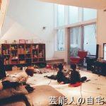 【ママタレの自宅】紗栄子さんとZOZOTOWN前澤友作社長の新居自宅【画像あり】