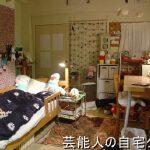 【ドラマのセット】花より男子 牧野つくしの部屋【画像あり】