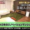 【男芸人の自宅】エハラマサヒロさんの自宅と査定【画像あり】