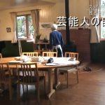 【映画監督の仕事場】宮崎駿監督のアトリエ仕事場【画像あり】