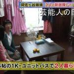 【女芸人の自宅】阿佐ヶ谷姉妹の2人暮らし1K自宅【画像あり】