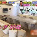 【5億円豪邸】梅沢富美男さんの自宅【画像あり】