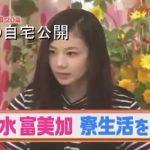 【女優の自宅】清水富美加さんの二段ベッド寮自宅【画像あり】