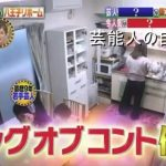 【ヒロミの八王子リホーム】かもめんたる 槙尾ユウスケさんの自宅ビフォーアフター【画像あり】
