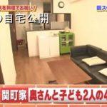 【恵比寿】ライス 関町知弘さんの自宅【画像あり】