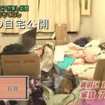 【芸能人の自宅】春香クリスティーンさんの超汚部屋自宅【画像あり】