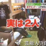 【アスリートの自宅】下田裕太さんと一色恭志さんの青学二段ベッド寮自宅【画像あり】