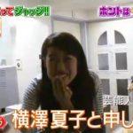 【通れない】横澤夏子さんの自宅【淳が泊まってジャッジ】