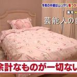 【セクシー女優の自宅】恵比寿★マスカッツ 葵つかささんの自宅【画像あり】