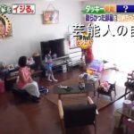 【ヒロミの八王子リホーム】猫ひろしさんの自宅ビフォーアフター【画像あり】