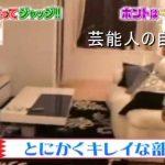 【女芸人の自宅】クワバタオハラ 小原正子さんのとにかくキレイな自宅【淳が泊まってジャッジ】