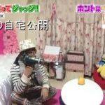 【グラドルの自宅】手島優さんのピンクだらけの自宅【淳が泊まってジャッジ】