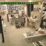 【女優の自宅】川上麻衣子さんの白を基調とした夜景が綺麗な自宅【画像あり】