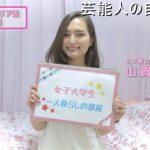 【女優の自宅】ミス青学 山賀琴子さんの一人暮らし自宅【画像あり】