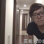 【YouTuberの自宅】ヒカキンさんの高そうなマンション自宅【画像あり】