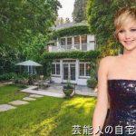 【海外芸能人の自宅】ジェニファー・ローレンスさんのクラシックなお屋敷自宅【画像あり】