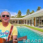 【海外芸能人の自宅】ジミー・バフェットさんの広々豪邸自宅【画像あり】