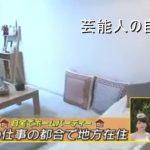 【女芸人の自宅】北陽 伊藤さおりさんの自宅【画像あり】