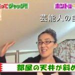 【女芸人の自宅】たんぽぽ 白鳥久美子さんの驚くほど狭い自宅【淳が泊まってジャッジ】