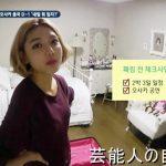 【韓国芸能人の自宅】少女時代 スヨンさんの姫ベッド自宅【画像あり】