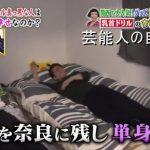 【男芸人の自宅】吉田裕さんの単身赴任自宅【画像あり】