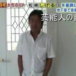 【芸能人の自宅】松崎しげるさんの白を基調にしたこだわりのリビング自宅【画像あり】