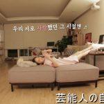 【韓国芸能人の自宅】KARA ク・ハラさんの居心地の良さそうな自宅【画像あり】