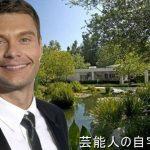 【海外芸能人の自宅】年収74億 ライアン・シークレストさんの豪華自宅【画像あり】
