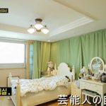 【韓国芸能人の自宅】KARA パク・ギュリさんの広々自宅【画像あり】