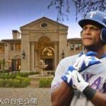 【野球選手の自宅】年収19億 エイドリアン・ベルトレ選手の大豪邸自宅【画像あり】