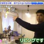 【普通のリーマンっぽい】小島よしおさんの自宅【画像あり】