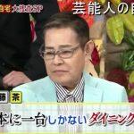 【45才年下嫁】加藤茶さんと加藤綾菜さんの自宅リビング一部【画像あり】