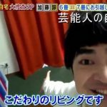 【俳優の自宅】加藤諒さんの7畳スッキリ自宅【画像あり】