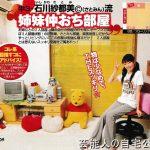 【モデルの自宅】石川紗都美さんの姉妹仲良し部屋【レア画像】