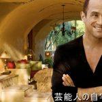 【海外芸能人の自宅】クリストファー・メローニさんのカントリーな豪邸【画像あり】