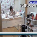 【セクシー女優の自宅】橘咲良さんの1DK自宅【画像あり】
