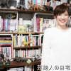 【漫画家の仕事場】谷口菜津子先生のルームシェア部屋【画像あり】