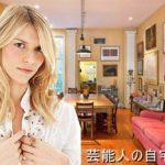 【海外芸能人の自宅】クレア・デインズさんのマンハッタンのタウンハウス自宅【画像あり】